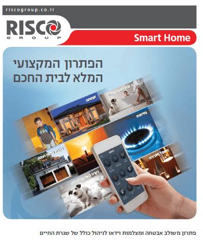 בית חכם ריסקו Smart Home Risco
