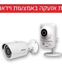 מצלמות אבטחה ורישיונות