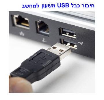 חיבור שעון נוכחות USB