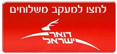 מעקב דואר ישראל